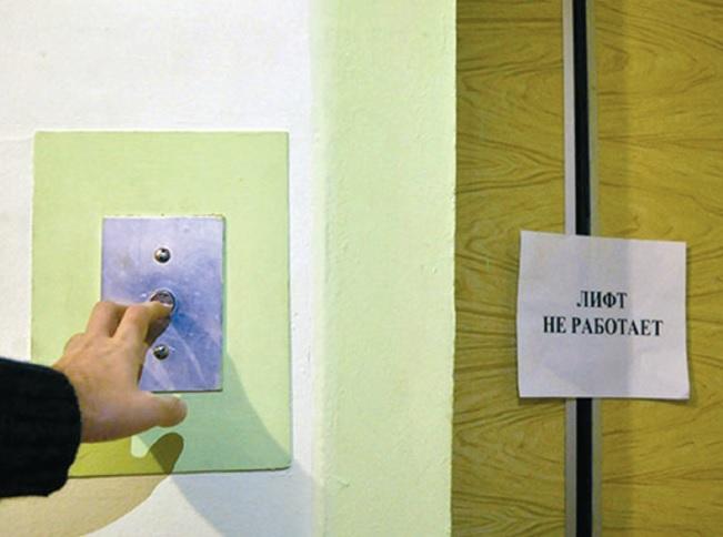 Осторожно: лифт!
