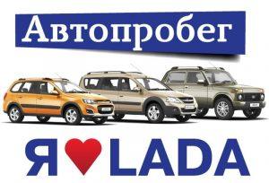 Автопробег «Я люблю LADA» стартовал в Тольятти