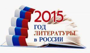Серия мероприятий, посвященных Году литературы пройдет в Самаре