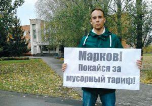 «Марков, хватит угрожать народу!»