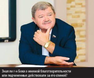 По следам золота партии, или мнимая благотворительность в «Единой России»