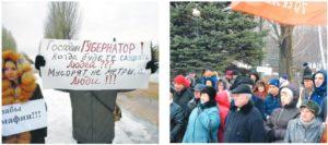 Самарская область – против навязанной ей «мусорной реформы»