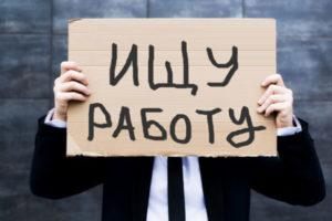 Уровень безработицы 0,85%