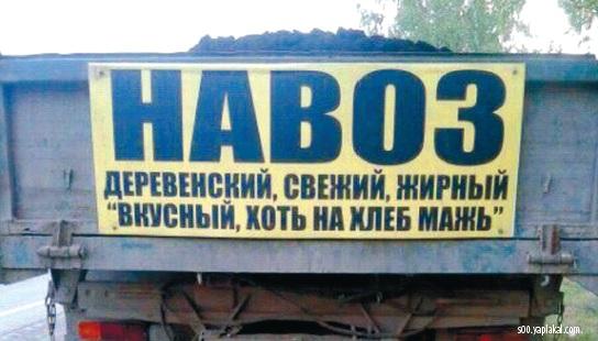 «Закон о навозе»: вся Россия вляпается по самые помидоры