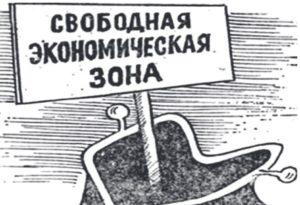 Особые экономические зоны: Пользы нет. А вред?