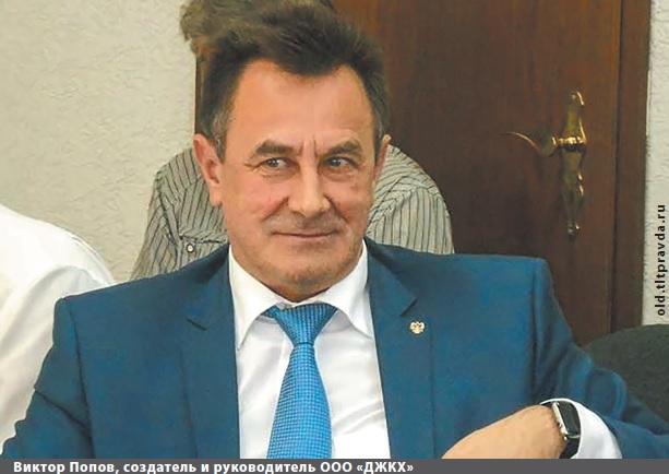 «Неверовская» группировка и «Департамент ЖКХ»: свидетель Попов