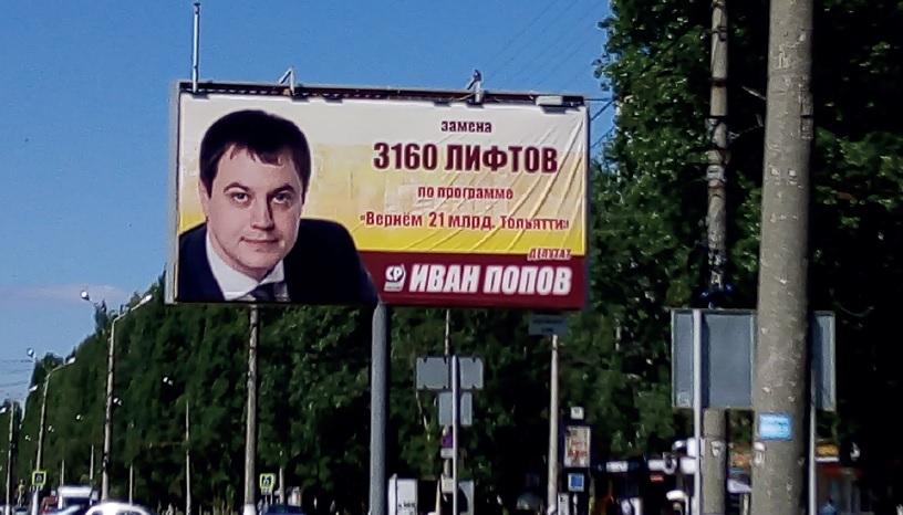 Нестранное совпадение, или Попов, Маряхин и… лифты