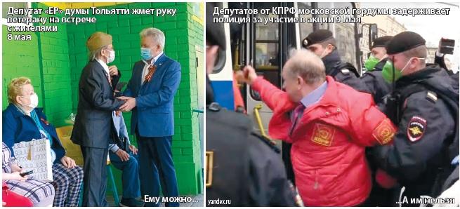 Коммунистов задержали за акцию в честь 9 мая