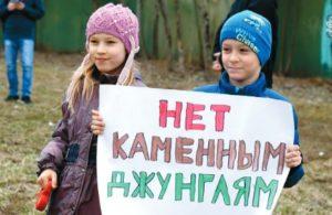 Коммунисты уберегли земельные участки под детские сады и школы от застройки коммерческими объектами